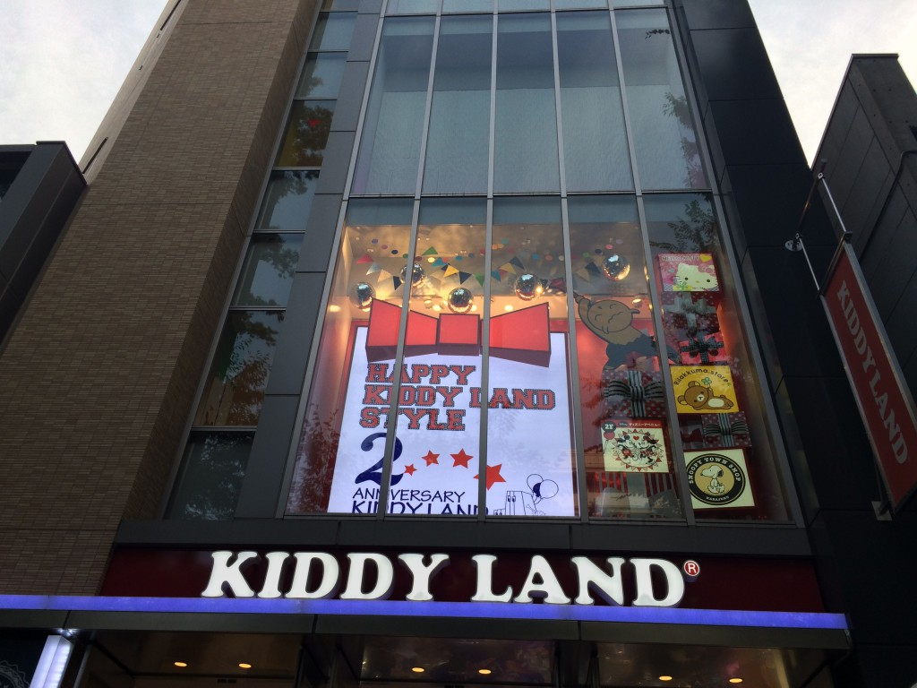 Kiddyland Entrance