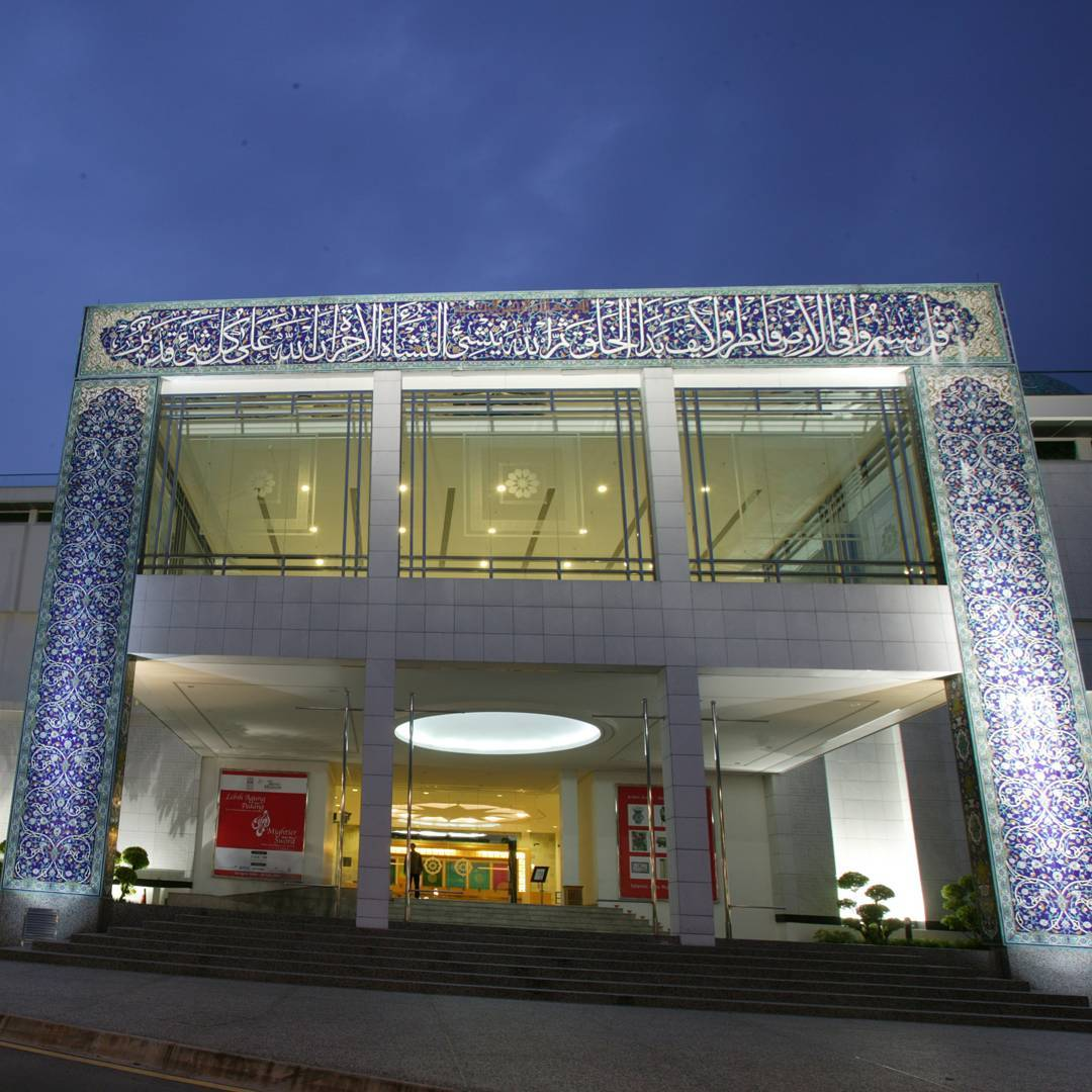 """The tilework gracing the front portal of the Islamic Arts Museum Malaysia contains the Qur'anic verse number 20, from Surah al-Ankabut (Chapter 29) : """"Travel through the earth and see how Allah originates the creation."""" Isn't that beautiful?"""